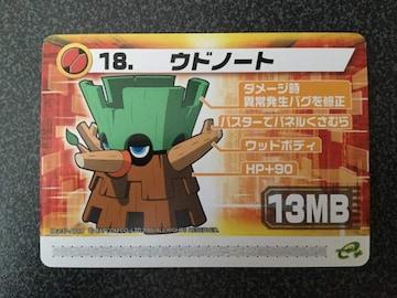 ★ロックマンエグゼ6 改造カード『18.ウドノート』★