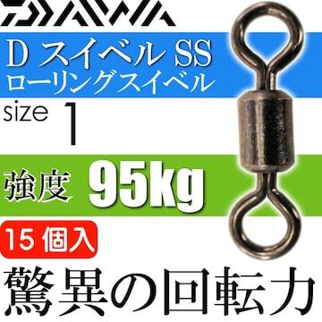 DスイベルSS ローリングスイベル size1 耐95kg 15個入 Ks090