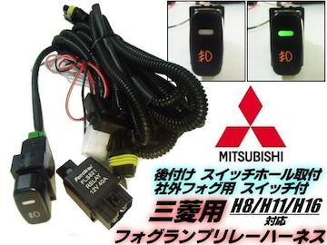 ミツビシ用LEDスイッチ付!H8/H11/H16後付フォグランプ用ハーネス