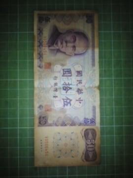 台湾50ドル紙幣(中華民国61年)♪