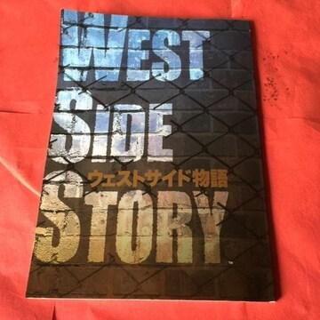 【レア物】劇団四季「ウェストサイド物語」京都公演のプログラム