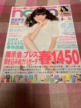 ★1冊/non-no 2013.3