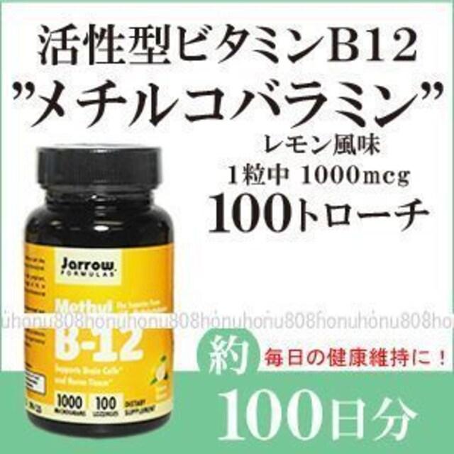 ビタミンB12 メチルコバラミン メコバラミン メチコバール メチコバラミン ビタミン 錠 サプリメント  < ヘルス/ビューティーの