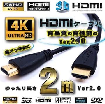 HDMIケーブル 2m 4K 3D対応 Ver2.0 フルハイビジョン