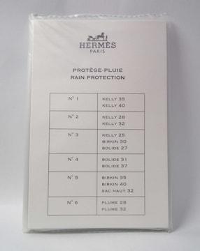 正規エルメスバッグ用レインカバー2レインホプロテクシ