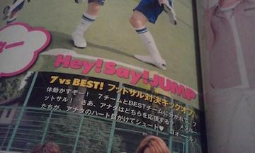 Myojo 2012年12月 Hey!Say!JUMP切り抜き