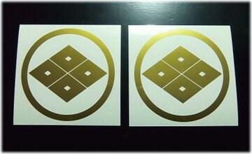 家紋ステッカー丸に四つ目菱