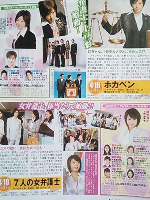 ホカベン★2008年3/29〜4/11号★TV LIFE  < タレントグッズの