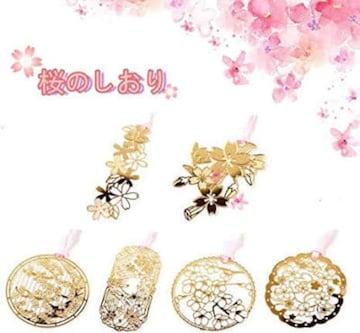 Wenscha 桜のしおり 風鈴のしおり 金の栞シリーズ 彫りしおり 2