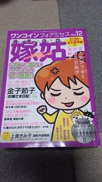 🌟嫁姑 ワンコイン フォアミセス vol.12