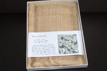 新品 シルク 草木染 ストール (ドクダミ)