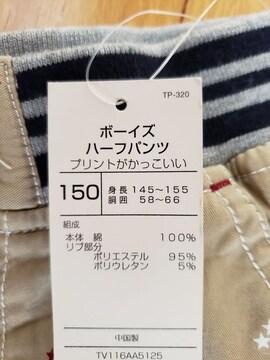 新品・ボーイズハーフパンツ【150�a】