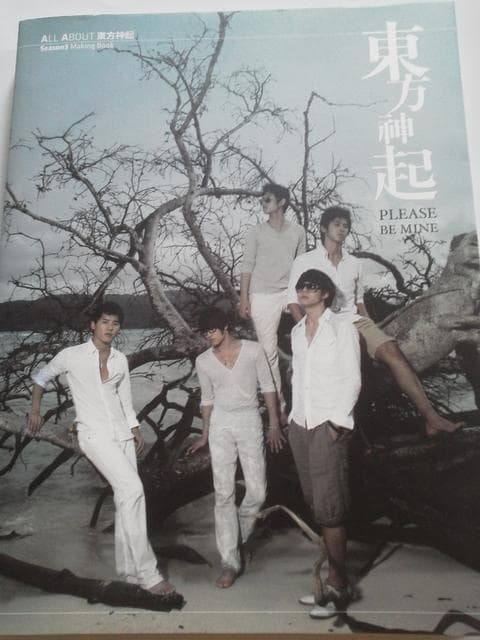 PLEASE BE MINE ALL ABOUT 東方神起 Season3 Making Book  < タレントグッズの