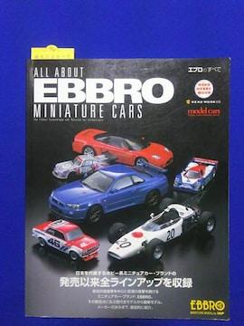 中古 エブロのすべて '04/6 価格表付 モデルカーズ