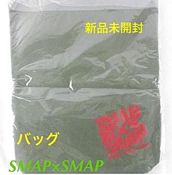 非売品・レア♪新品未開封☆SMAP×SMAP 番組スタッフ用★バッグ