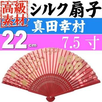 シルク扇子 真田幸村 炎 7.5寸 ms145