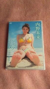内野未来 ミクルメク~未来の追憶~ DVD