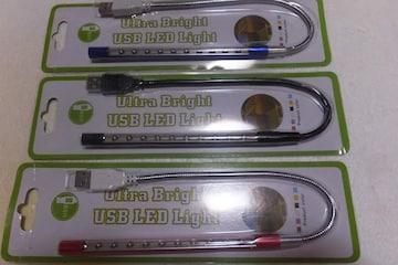 新品 USB LEDライト  高輝度 10灯 赤 青 黒 1本