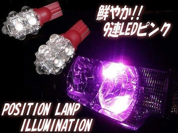 メール便可!9連LED ピンク/ポジション球 T10ウェッジ球