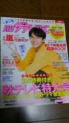 月刊ザテレビジョン 関西版 2014.12 No.44 10/27-11/30 嵐15周年