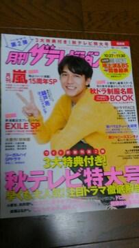 [雑誌]月刊ザテレビジョン 関西版 2014.12 No.44 10/27-11/30 嵐