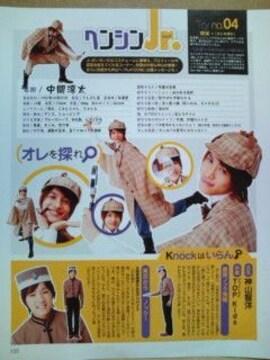 切り抜き[003]中間淳太・神山智洋(ジャニーズWEST)