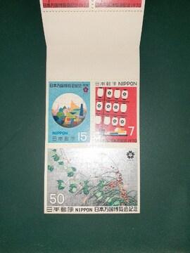 日本万国博覧会切手帳【未使用記念切手】二次金