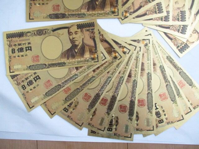 純金鍍金カラー福沢諭吉壱万円札と8億円札計20枚 < ホビーの
