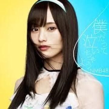 NMB48僕だって泣いちゃうよ劇場盤CD1枚+写真1枚
