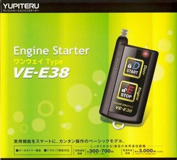 ユピテル リモコンエンジンスターター VE-E38