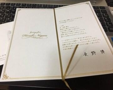 長野 博 結婚会報