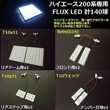 メール便可!ハイエース200系用白色FLUX-LEDルーム球室内灯セット
