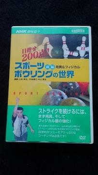 目指せ200点!スポーツボウリングの世界 用具&フィジカル DVD