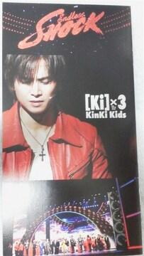 未使用新品[Ki]x3《117》KinKi会報SHOCK記念特集号必見