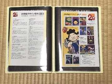 20世紀デザイン切手 全17集 額面12580円分 �B