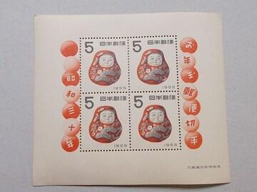【未使用】年賀切手 昭和30年用起き上がり 小型シート 1枚