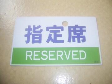 ★指定席/自由席 カコ