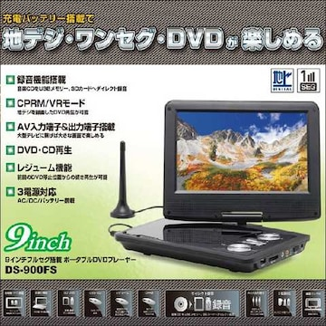 ■9インチ・フルセグ搭載・ポータブルDVDプレーヤー(DS-900FS)