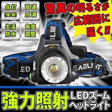 強力照射 ヘッドライト 防水  LED ヘッドランプ 釣り DL-HEAD