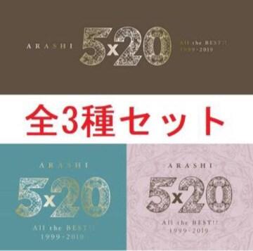 嵐 5×20 BESTアルバム☆初回限定1・2・通常盤★3種類セット
