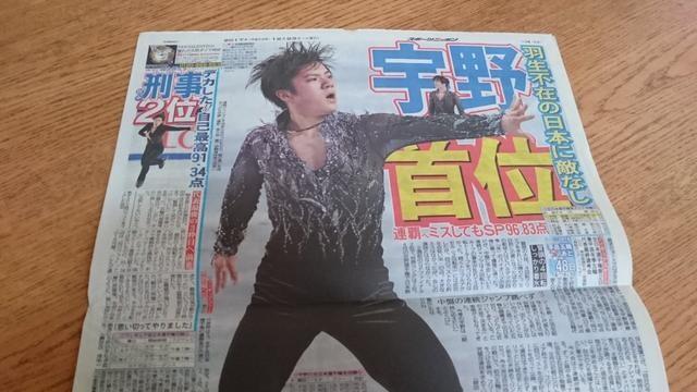 「宇野昌磨」2017.12.23 スポーツニッポン 1枚  < タレントグッズの
