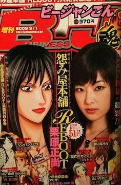 木下あゆ美【ビジネスジャンプ増刊】2009.9.1増刊号