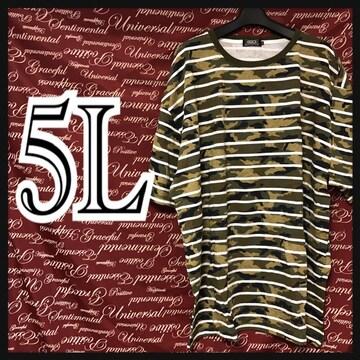 5L・カモフラ.迷彩ボーダーTシャツ 新品/MCC603s-004