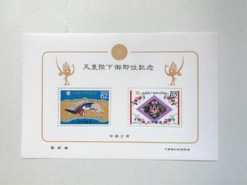 【送料無料】天皇陛下御即位記念切手 小型シート