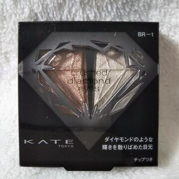 新品★ケイト★クラッシュダイヤモンドアイズ★BRー1