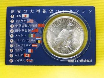アメリカ  ピースダラー1ドル銀貨