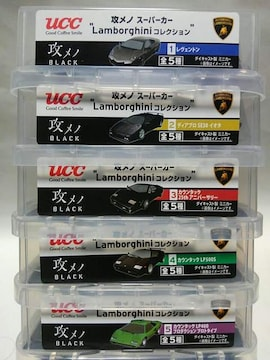 UCC攻メのスーパーカーコレクション・ランボルギーニ(送料無料)