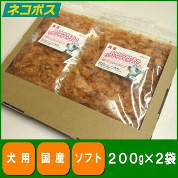 規格外国産ふんわりやわらかソフトササミジャーキー200g×2袋