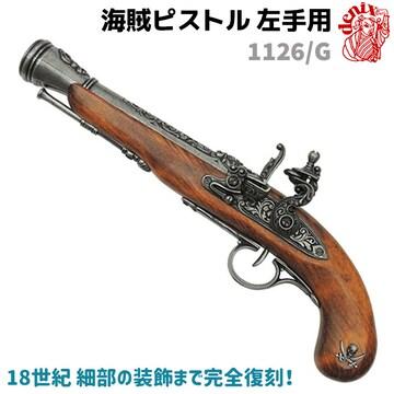 DENIX デニックス 1126/G 海賊 ピストル レプリカ 銃 モデルガン