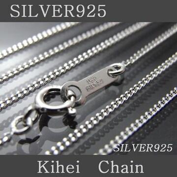 SV925喜平チェーン新品即決45cm高品質